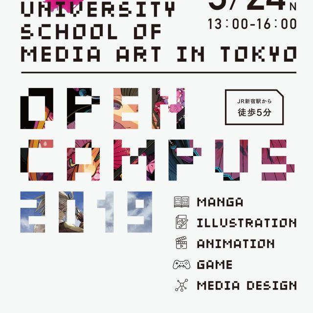 宝塚大学 【東京メディア芸術学部】3/24(日)オープンキャンパス1