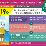 コラボ企画『デザイン』×『イラスト・アニメ』×『ネット動画』の詳細