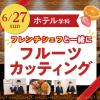 名古屋観光専門学校 【ホテル学科】フレンチシェフから学ぶフルーツカッティング