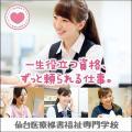 仙台医療秘書福祉専門学校 8/16(日)オープンキャンパス★