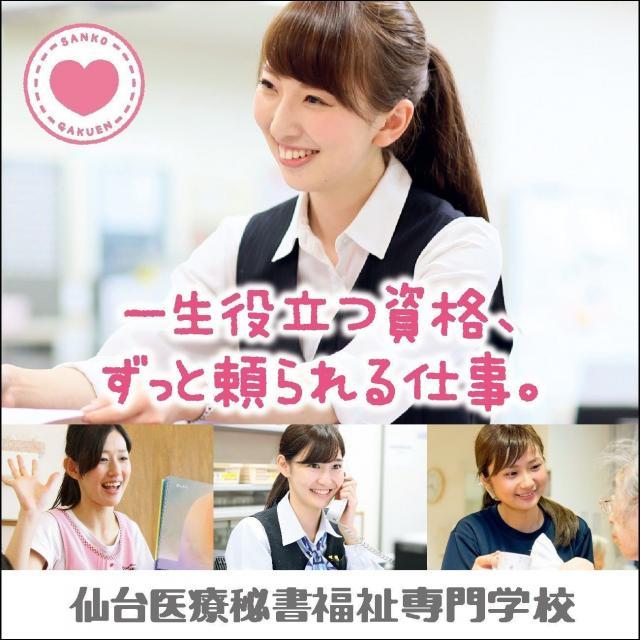 仙台医療秘書福祉専門学校 7/26(日)AO入試、特待生説明会1