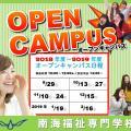 南海福祉専門学校 2/16  介護社会福祉科 オープンキャンパス