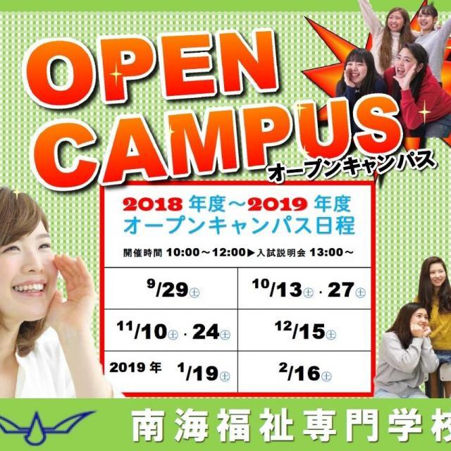 南海福祉専門学校 1/19  介護社会福祉科 オープンキャンパス2