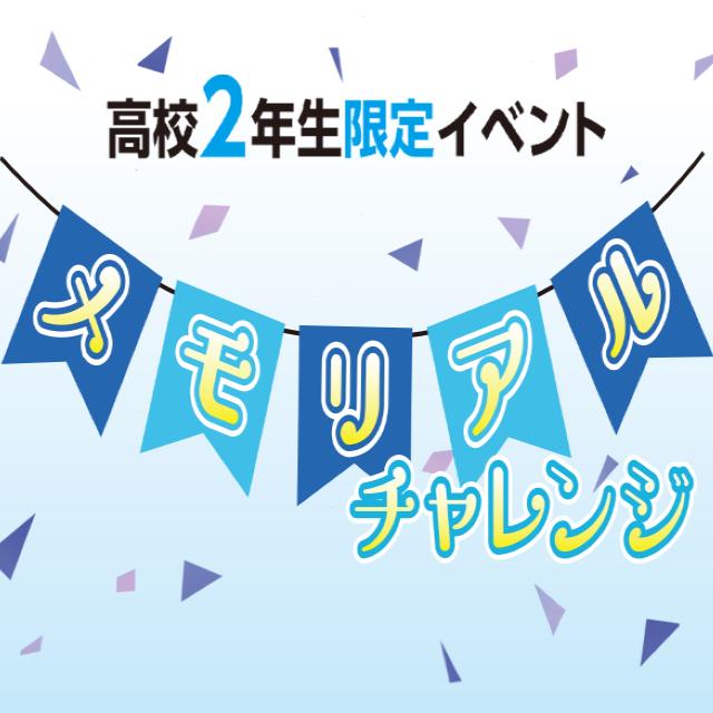 東京ビジュアルアーツ 高校2年生向けイベント☆メモリアルチャレンジ1