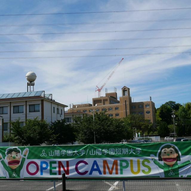 山陽学園短期大学 9月 Webオープンキャンパス (9/18~9/26開催)1