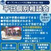 大阪リゾート&スポーツ専門学校 ご都合に合わせて時間を選べる♪8・9月学校見学、個別説明会★