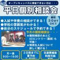 ご都合に合わせて時間を選べる♪10月学校見学、個別説明会★/大阪リゾート&スポーツ専門学校