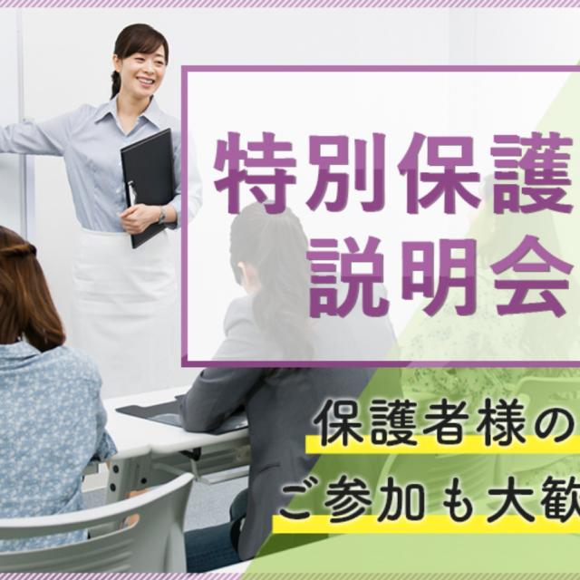 福岡デザイン&テクノロジー専門学校 特別保護者説明会1