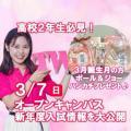 【入試を大公開♪】3/7(日)オープンキャンパス/戸板女子短期大学