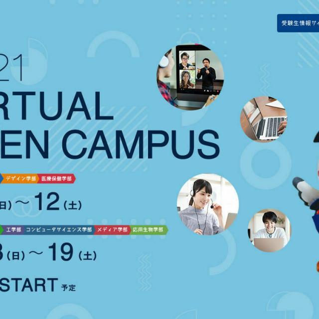 東京工科大学 6月バーチャルオープンキャンパスDAYS(八王子学部)1