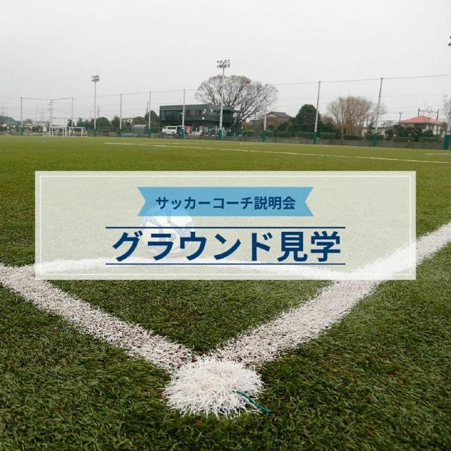横浜YMCAスポーツ専門学校 【サッカーコーチコース説明会】グラウンド見学1