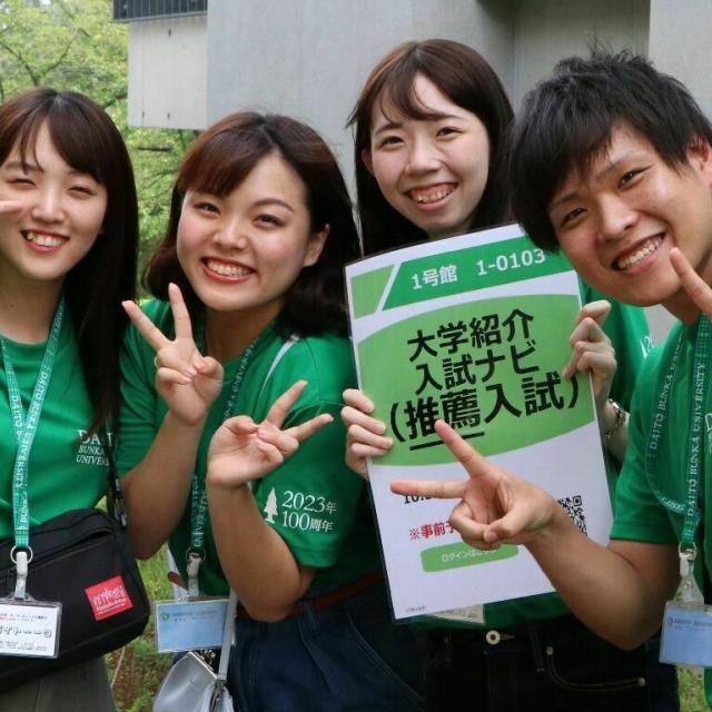大東文化大学 WEBオープンキャンパス20201