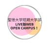 聖徳大学短期大学部 4/25(日)LIVE版WEBオープンキャンパス