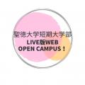 LIVE版WEBオープンキャンパス/聖徳大学短期大学部