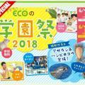 大阪ECO動物海洋専門学校 大阪ECO 学園祭2018 【 6月16日・17日限定 】