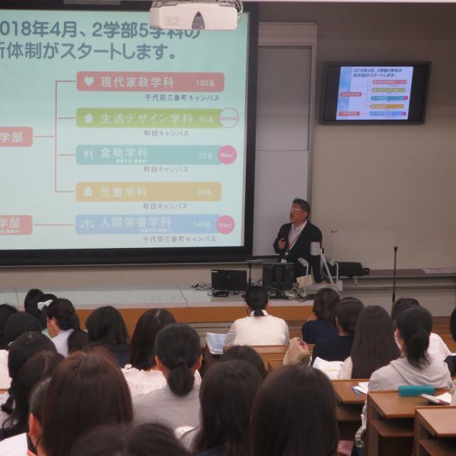 オープンキャンパス2017 (千代田三番町キャンパス)