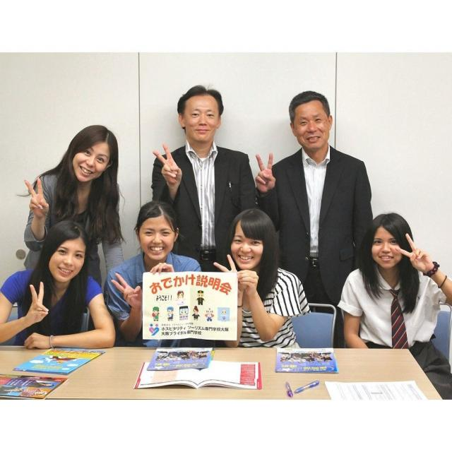 ホスピタリティ ツーリズム専門学校大阪 おでかけ説明会【那覇】2