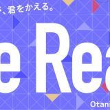 9/16オープンキャンパス開催!の詳細