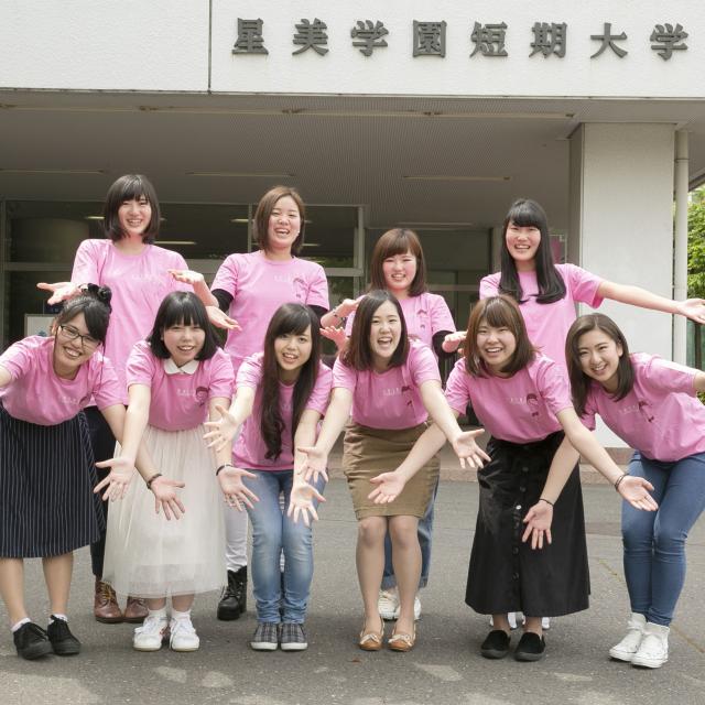 保育の星美★2017-2018オープンキャンパス情報!