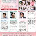 大阪河崎リハビリテーション大学 オープンキャンパス2019 ~進路を考える春~