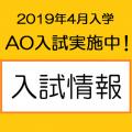 総合学園ヒューマンアカデミー東京校 ◆ヘアメイク/美容師◆ AO入試説明会~学校選びのコツ~