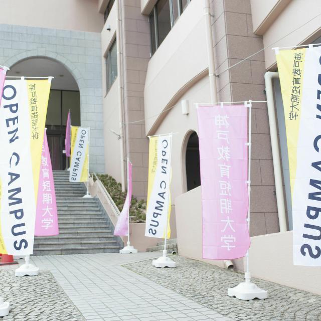 神戸教育短期大学 2021夏休み限定オープンキャンパス神戸教育短期大学3