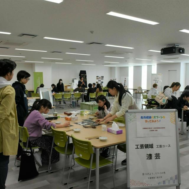 京都美術工芸大学 来場型オープンキャンパス-KYOBI LIVE-1