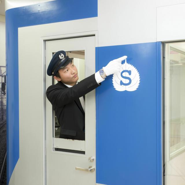 駿台観光&外語ビジネス専門学校 【鉄道】オープンキャンパス1