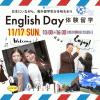 東京観光専門学校 English Day~体験留学~