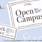 4/24コース体験&トークライブ!の詳細
