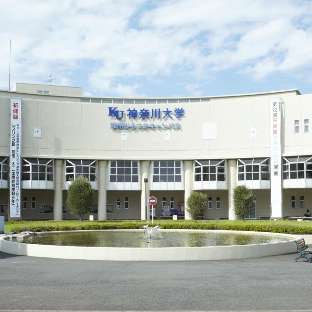 神奈川大学 神大を見学しよう「毎日が見学会」!4