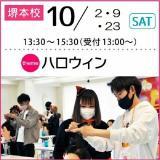 【堺本校】「ハロウィン」がイベントテーマです!の詳細