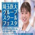 埼玉医大グループスクールフェスタ/埼玉医科大学短期大学
