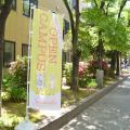 園田学園女子大学短期大学部 【7月】分野別オープンキャンパス開催!