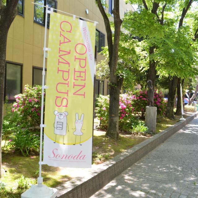 園田学園女子大学短期大学部 5月27日オープンキャンパス開催!1