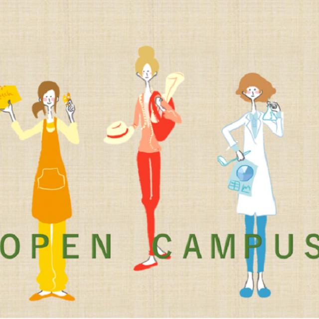 昭和学院短期大学 OPEN CAMPUS2019 【授業見学】1