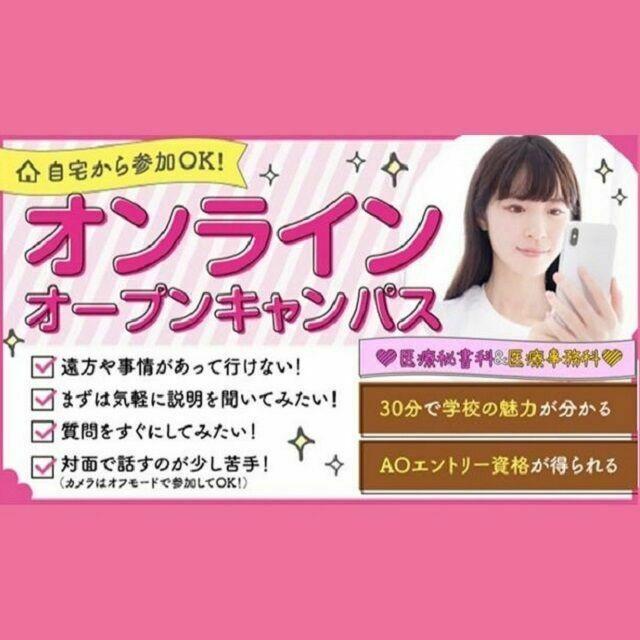東京医療秘書福祉専門学校 オンライン個別相談会1
