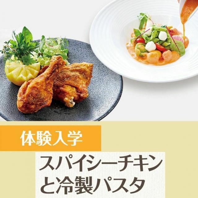 服部栄養専門学校 【調理・製菓 検討者にオススメ】スパイシーチキンと冷製パスタ1
