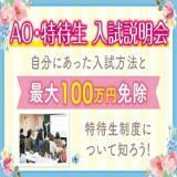 【高校3年生、再進学者必見!】AO・特待生・入試説明会の詳細