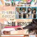 マリールイズ美容専門学校 マリールイズで美のイベントに参加しよう!9/24