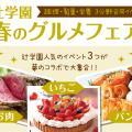 辻学園調理・製菓専門学校 調理・製菓・栄養合同イベント!辻学園フェスティバル♪