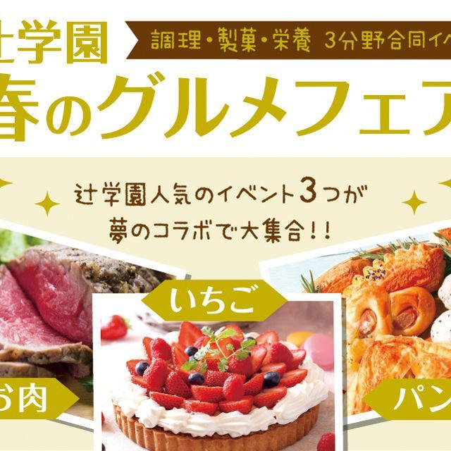 辻学園調理・製菓専門学校 調理・製菓・栄養合同イベント!春のグルメフェア4