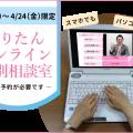 <期間限定>オンライン個別相談室/大阪キリスト教短期大学