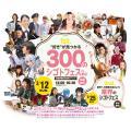 ☆☆好きが見つかる300のシゴトフェスin東京☆☆/東京スクール・オブ・ビジネス