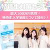 大阪ウェディング&ブライダル専門学校 【オンライン】AO特待生対策セミナー編