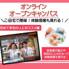 東京スイーツ&カフェ専門学校 オンラインオープンキャンパス