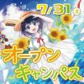 日本アニメ・マンガ専門学校 7月31日(土)新潟から無料送迎バス運行!