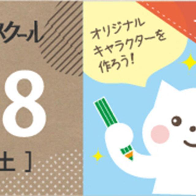 広告デザイン専門学校 【8月18日】学校説明会(午前)・プレスクール(午後/体験学習)3