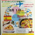 九州文化学園調理師専門学校 食のワールドツアーへご招待 in Spain!