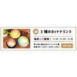 カフェ・調理 体験レッスン★3種のホットドリンクの詳細